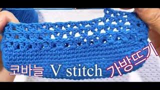 코바늘 가방뜨기/crochet Vstitch/코바늘 기…