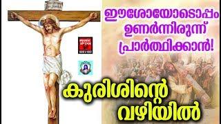Aasrayamarum # Christian Devotional Songs Malayalam 2019 # Valiya Nombu Songs