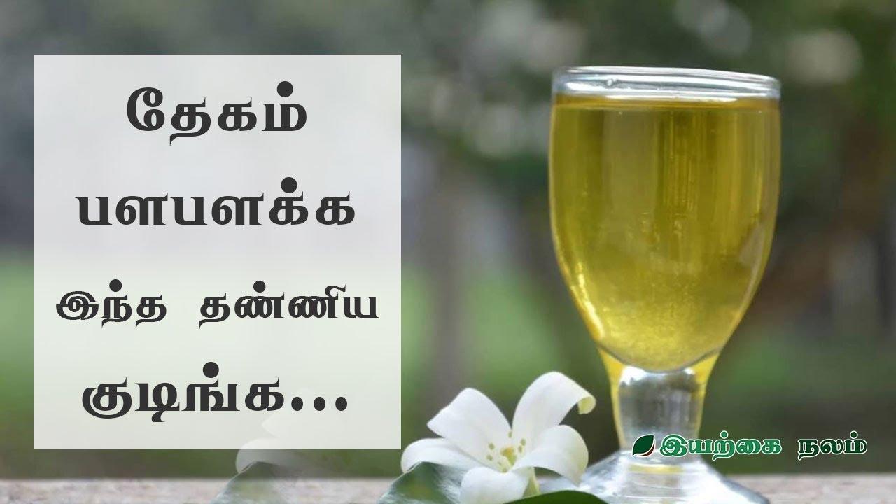 தேகம் பளபளக்க இத குடிங்க | Benefits of Jeera Water | Jeera Water Benefits | Cumin Seeds Tamil