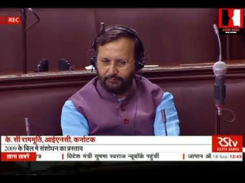 Free and Compulsory Education (Amendment) Bill, 2017 - Episode - 05- courtesy by rajya sabha tv