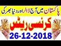 Pakistan Today US Dollar Price and Currency Exchange Rates | PKR to US Dollar | 26-12-2018