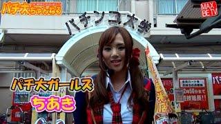 【パチ大ちゃんねる】ちあき【CRぱちんこAKB48バラの儀式 Sweetまゆゆversion】 thumbnail