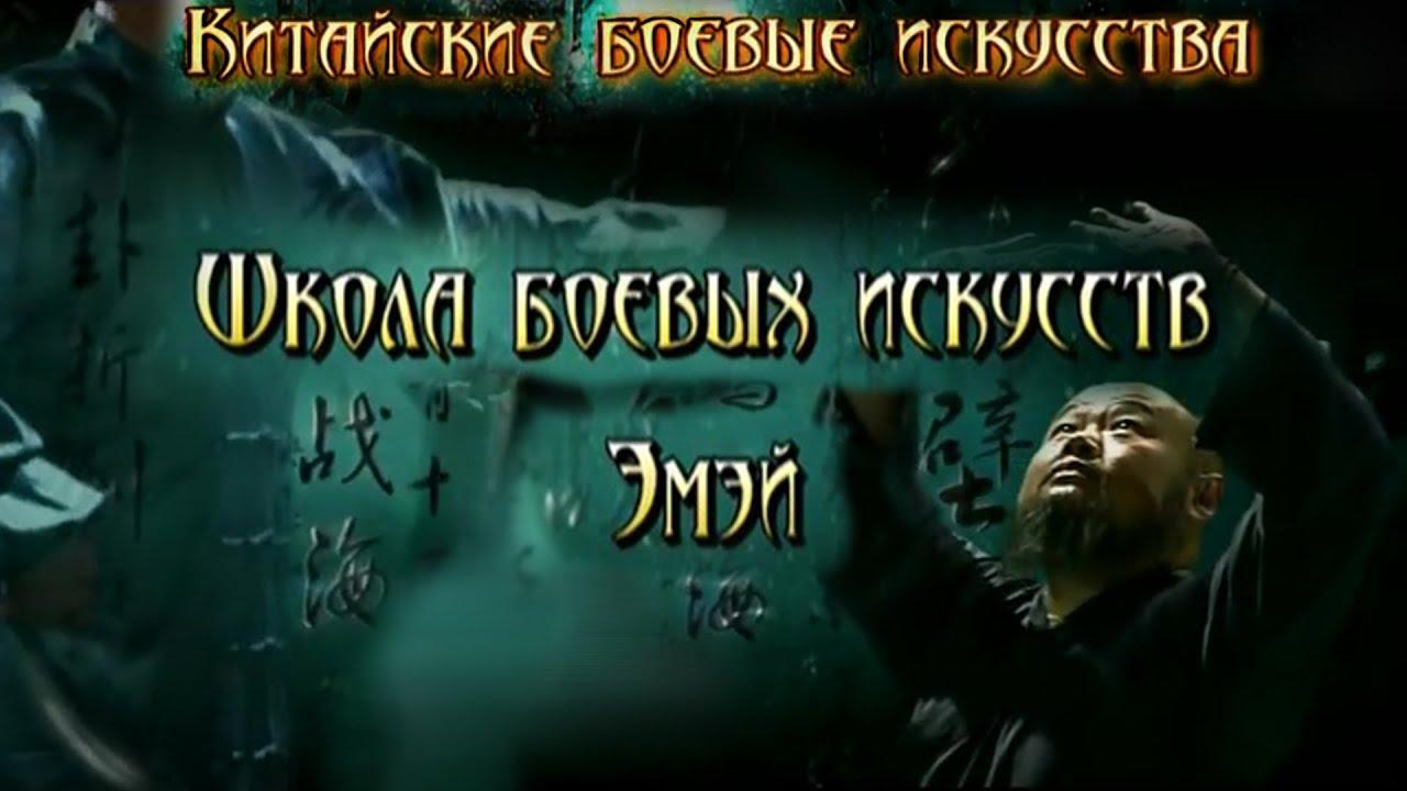 Китайские боевые искусства - 11 серия: Школа боевых искусств Эмэй