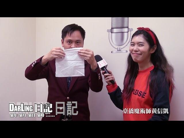 Darling 日記...... DD04102019臺僑魔術師黃信凱