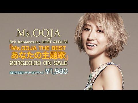 Ms.OOJA 5周年記念ベストアルバム「Ms THE BEST あなたの主題歌」全曲紹介ムービー
