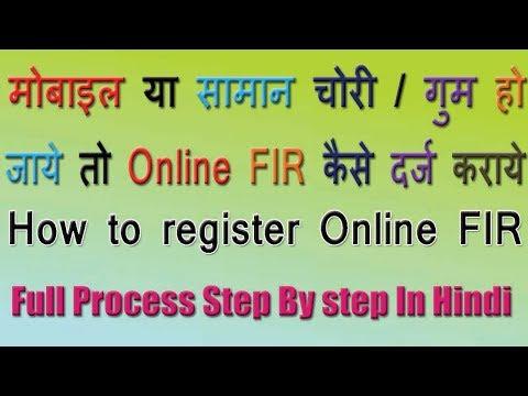 How to lodge a FIR || How to register Online FIR || File