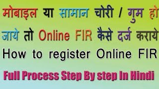How to lodge a FIR || How to register Online FIR || File/Lodge FIR online For Your Lost/Missing Item