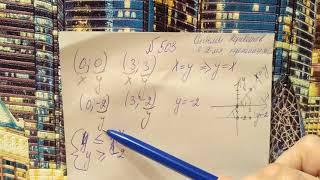 503 Алгебра 9 класс. Системы Неравенств с двумя переменными
