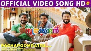 Pachapoompattu Official Song HD| Soothrakkaran| Gokul Suresh| Niranj Maniyanpilla Raju| Varsha