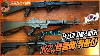 미국에서 만난 한국의 K2소총(DR200) - K2 리…
