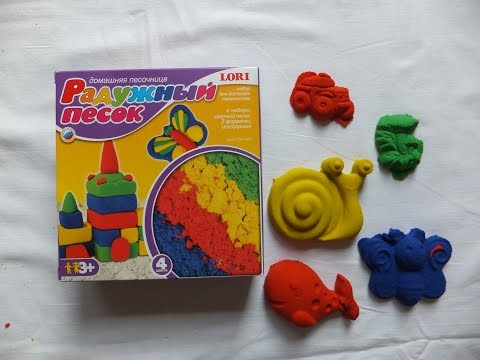 Лепка для детей. Радужный кинетический песок. Modeling For Children. Rainbow Kinetic Sand.
