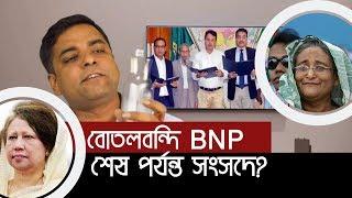বোতলবন্দি বিএনপি : শেষ পর্যন্ত সংসদে? II Shahed Alam II BNP II Bangladesh