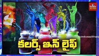 Colors In Life By Vangipurapu Ravi Kumar | Jayaho Success Manta | hmtv Selfhelp