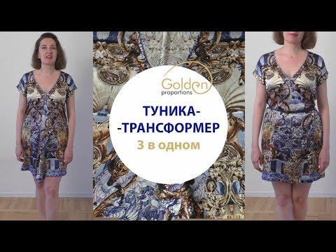 ТУНИКА - ТРАНСФОРМЕР 3 В ОДНОМ