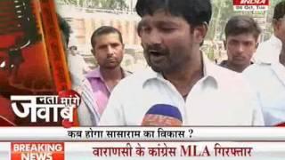 Janta Mange Jawab Bihar Election