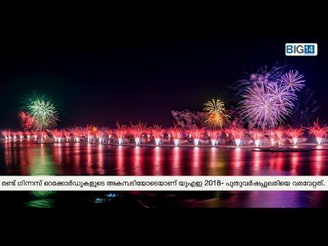 #'2018 Ras Al Khaimah New Year's Eve Fireworks.#DUBAI NEW YEAR 2018 #Al Marjan Island.