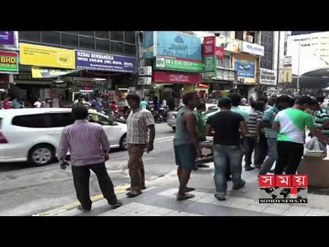 মালয়েশিয়ায় ২৮ বাংলাদেশিকে আটক !   Malaysia News Update   Somoy Tv
