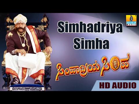 Simhadriya Simha I Kannada film Audio Jukebox I Vishnuvardan, Bhanupriya,Meena