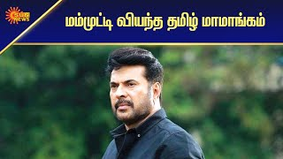 மம்முட்டி வியந்த தமிழ் மாமாங்கம் | National News | Tamil News | Sun News