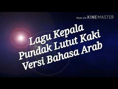 Lagu Kepala Pundak Lutut Kaki Versi Bahasa Arab