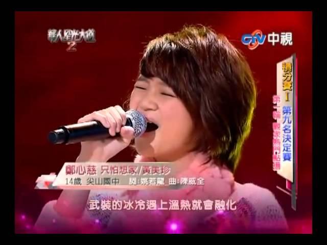 鄭心慈 - 只怕想家 20130113 (25分)