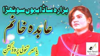 Hindko Song || Hazara Sada Bahon Sonra || Abida Khanam ||