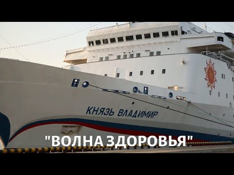 Клиники России. Волна здоровья   Телеканал «Доктор»