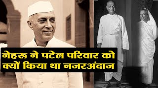 Sardar Patel की Daughter Maniben Patel को Jawaharlal Nehru ने क्यों किया था Ignore | वनइंडिया हिंदी