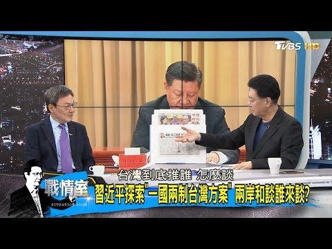 習近平探索「一國兩制台灣方案」兩岸和談誰來談?!少康戰情室 20190110