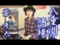 「ようこそ!ENKAの森」 第11回放送 新曲レッスン#2 蒼彦太 「八重洲の酒場」
