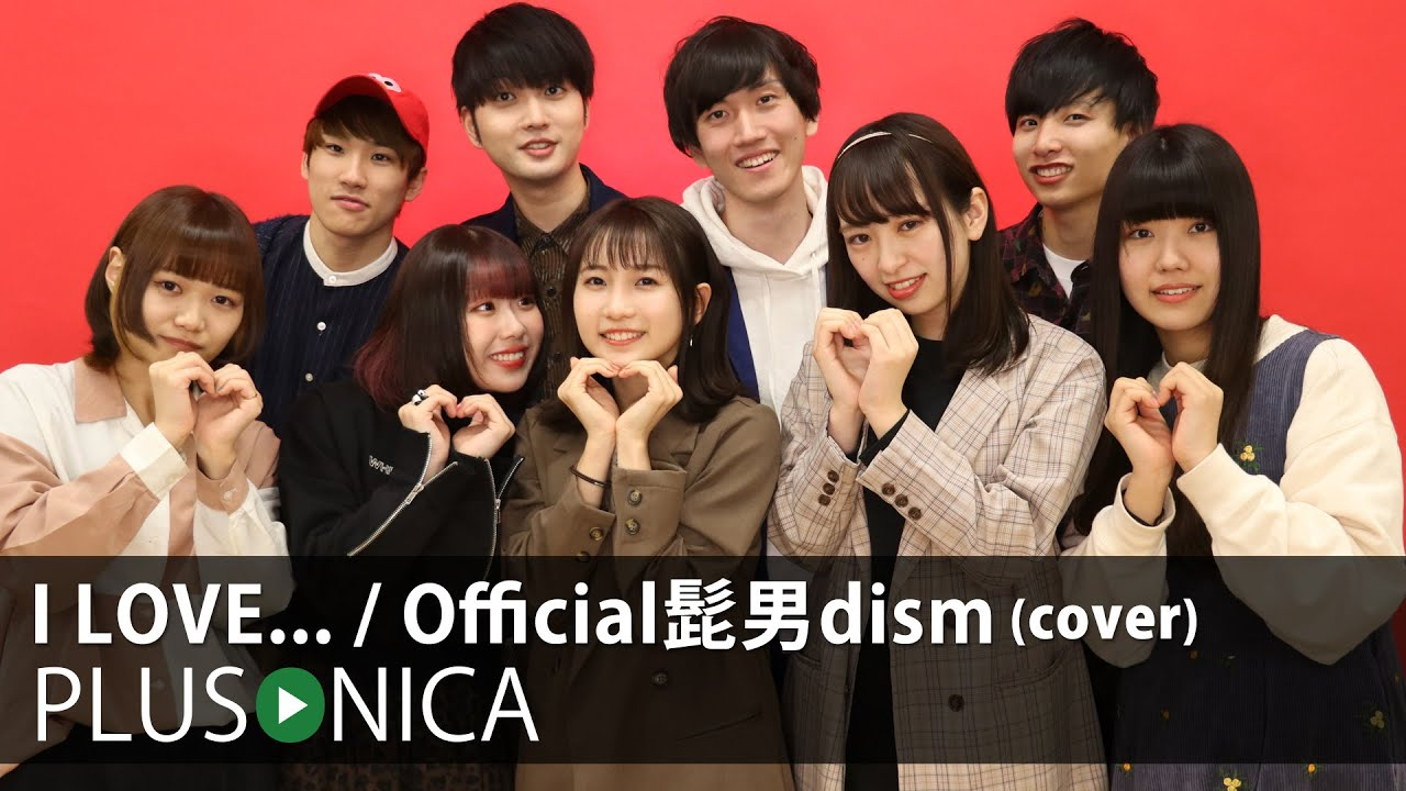 Download I LOVE... / Official髭男dism (cover)