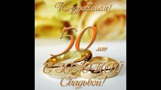 50 лет вместе! Поздравляю своих родителей с Золотой Свадьбой!