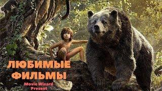 Любимые фильмы - Книга Джунглей - Русский трейлер HD
