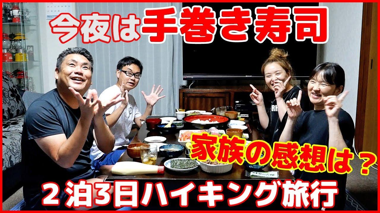 【今夜は手巻き寿司】2泊3日ハイキング旅行家族の感想は?
