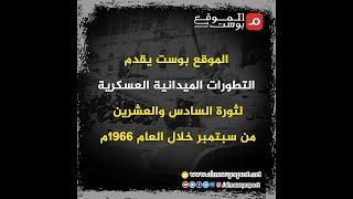 شاهد..التطورات الميدانية العسكرية لثورة سبتمبر خلال العام 1966م