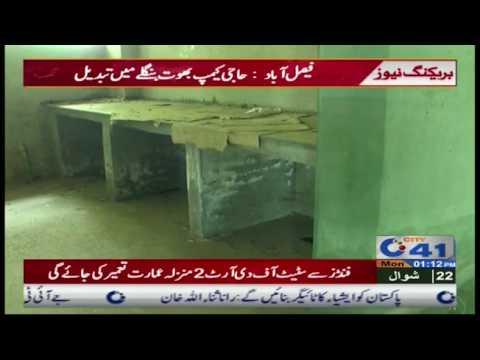 Haji Camp into haunted house in Faisalabad