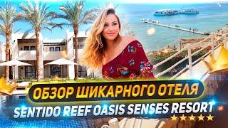 ЕГИПЕТ В ПАНДЕМИЮ ОБЗОР ОТЕЛЯ Sentido Reef Oasis Senses Aqua Park Resort 5 Часть 2
