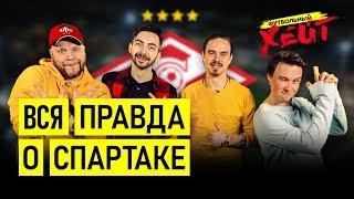 Футболист Спартака и истории не для ТВ | Нечай. Драки