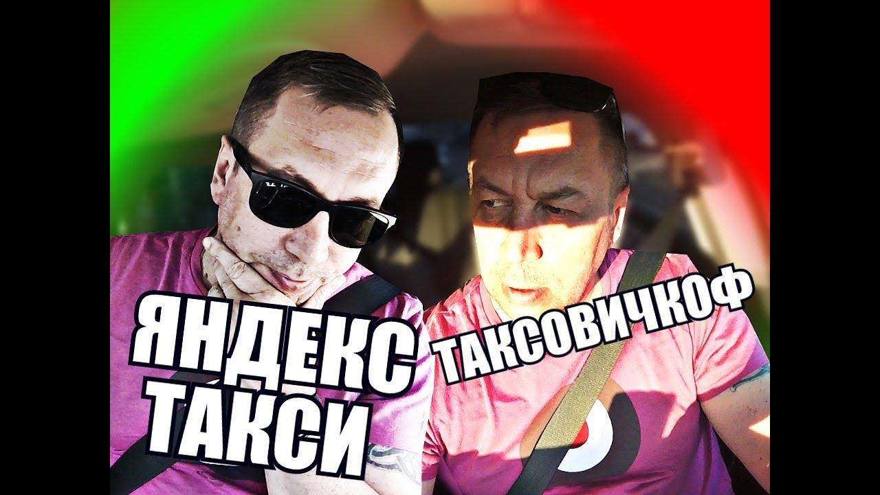 Бешеная работа в ТАКСИ.Яндекс,Таксовичков.