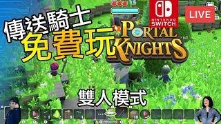傳送騎士portal knights ????雙人模式 | NS免費試玩 Switch小遊戲 | 情侶遊戲
