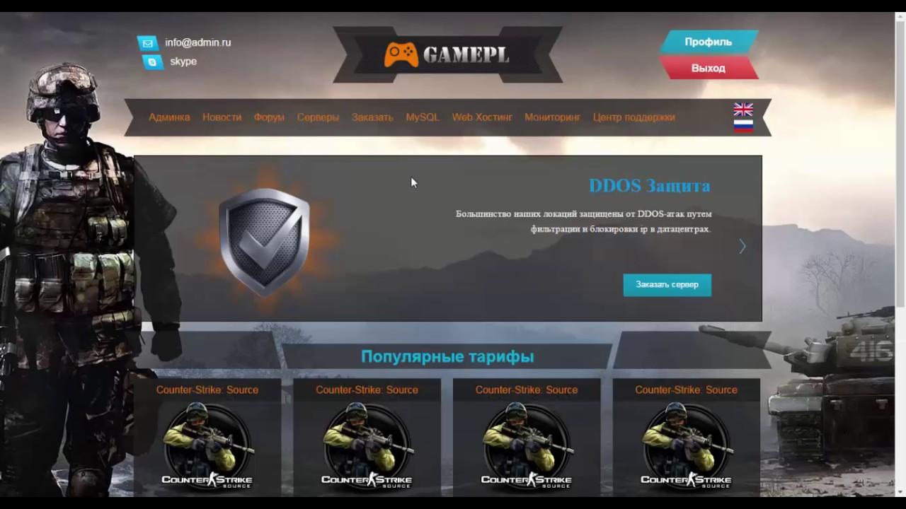 Скачать шаблон хостинг игровых серверов gameplay программа дополнительного образования создание web сайтов
