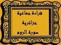 قراءة جماعية جزائرية  سورة الروم