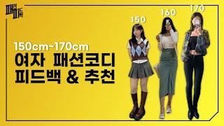 👻 150부터 170까지 여자 패션 코디 !! - 패션피드백