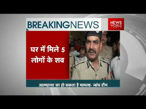 Dead Bodies Of 5 Family Members Found In Hamirpur (UP)