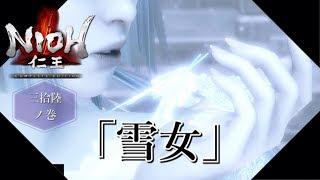 仁王 三拾陸ノ巻「雪女」 強い… 仁王 公式サイト http://www.gamecity.n...