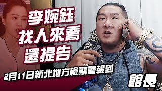 【館長直播】信守承諾還被李婉鈺告 2/11新北地方檢察署報到