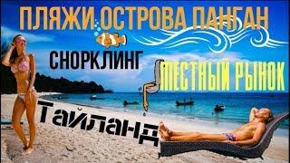 ТАЙЛАНД 2019 ПЛЯЖИ ОСТРОВА ПАНГАН И УЛИЧНАЯ ЕДА VLOG 5