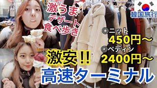 【韓国旅行】2019年激安高速ターミナル!冬服490円!ペデ…