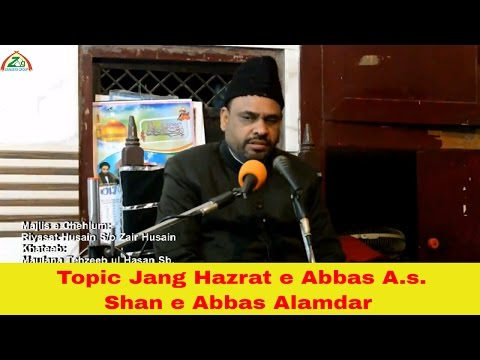 Jang Hazrat e Abbas A.s. Shan e Abbas Alamdar a.s.  Maulana Tehzeeb Ul Hasan Sb.(Azamgarh)
