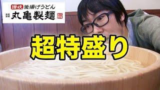【丸亀製麺】超特盛りの家族盛りうどんを乱れ食い!【大食い】 Giant Family Size Udon thumbnail